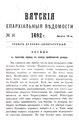 Вятские епархиальные ведомости. 1892. №16 (дух.-лит.).pdf