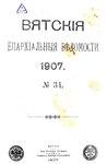 Вятские епархиальные ведомости. 1907. №34 (офиц.).pdf