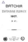 Вятские епархиальные ведомости. 1907. №47 (офиц.).pdf