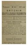 Вятские епархиальные ведомости. 1916. №08 (офиц.).pdf