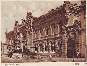 Картинки по запросу будівля Державного банку