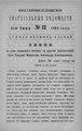 Екатеринославские епархиальные ведомости Отдел неофициальный N 12 (15 июня 1892 г).pdf