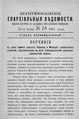 Екатеринославские епархиальные ведомости Отдел неофициальный N 18 (21 июня 1901 г).pdf