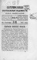 Екатеринославские епархиальные ведомости Отдел официальный N 18 (15 сентября 1877 г) Год 6.pdf
