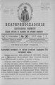 Екатеринославские епархиальные ведомости Отдел официальный N 26 (11 сентября 1912 г) Год 40.pdf
