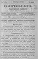 Екатеринославские епархиальные ведомости Отдел официальный N 28 (1 октября 1915 г) Год издания 43.pdf