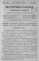 Екатеринославские епархиальные ведомости Отдел официальный N 30 (21 октября 1915 г) Год издания 43.pdf