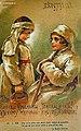 Елизавета-Меркурьевна-Бём-(Эндаурова)--Народы-России.-Белоруссы.jpg