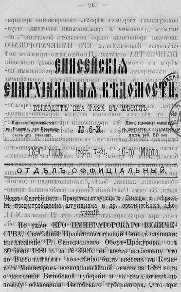 File:Енисейские епархиальные ведомости. 1890. №06.pdf
