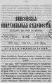Енисейские епархиальные ведомости. 1890. №06.pdf