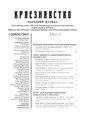 Журнал «Краєзнавство», 2015. – Ч. 1–2.pdf