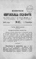 Киевские епархиальные ведомости. 1892. №17. Часть офиц.pdf