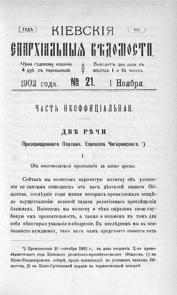 File:Киевские епархиальные ведомости. 1902. №21. Часть неофиц.pdf
