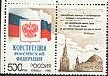 Конституция России марка с купоном 1995.jpg