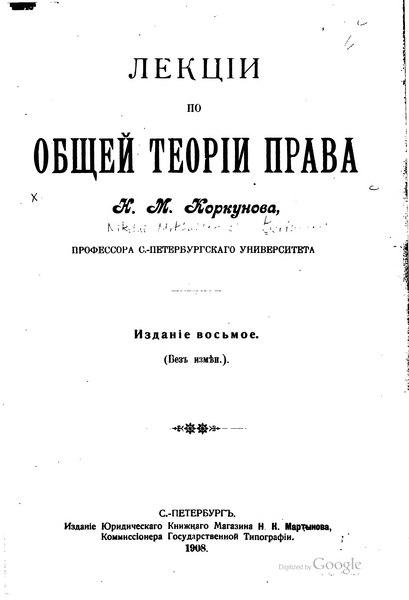 File:Коркунов Н. М. - Лекции по общей теории права (1908).djvu