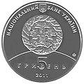 Монета «800 років м. Збараж» (аверс).jpg