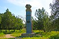 Пам'ятник комсомольської слави; Новоодеський район Місто Нова Одеса (Комсомольський парк).JPG