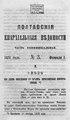 Полтавские епархиальные ведомости. 1874. №03 (неофиц.).pdf