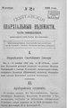 Полтавские епархиальные ведомости 1900 № 32 Отдел официальный. (10 ноября 1900 г.).pdf