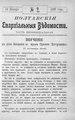 Полтавские епархиальные ведомости 1907 № 02 Отдел неофициальный. (10 января 1907 г.).pdf