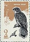 Почтовая марка СССР № 3284. 1965. Хищные птицы.jpg