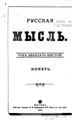 Русская мысль 1905 Книга 11.pdf