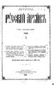 Русский архив 1882 5 6.pdf