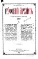 Русский архив 1886 5 8.pdf