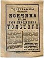 Рязанский вестник, № 287, 1910.jpg