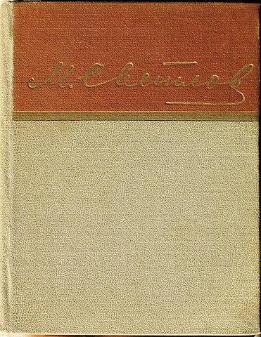 Стихитворения Светлова в Библиотеке советской поэзии