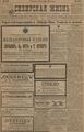 Сибирская жизнь. 1898. №127.pdf