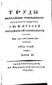 Соревнователь просвещения и благотворения. Часть 06. (1819).pdf