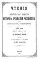 Чтения в Императорском Обществе Истории и Древностей Российских. 1894. Кн. 2.pdf