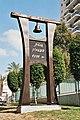 פסל הפעמון בבית דונדיקוב ברחובות,.jpg