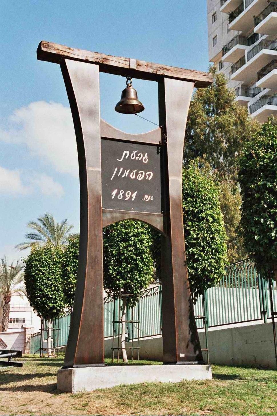פסל הפעמון בבית דונדיקוב ברחובות,