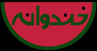 <i>Khandevane</i> iranian tv show