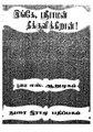 இங்கே ஸ்ரீராமன் தீக்குளிக்கிறான்.pdf