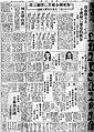 『富山日報』1933年(昭和8年)11月10日.jpg