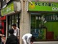 タピオカ屋さん 2008 (3014886983).jpg