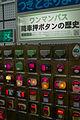 ワンマンバス降車押ボタンの歴史 (7004747978).jpg
