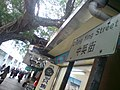 中英街路牌 - panoramio.jpg