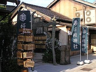 Shigeru Mizuki - Mizuki Road