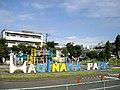 大田区立萩中公園(がらくた公園) - panoramio.jpg