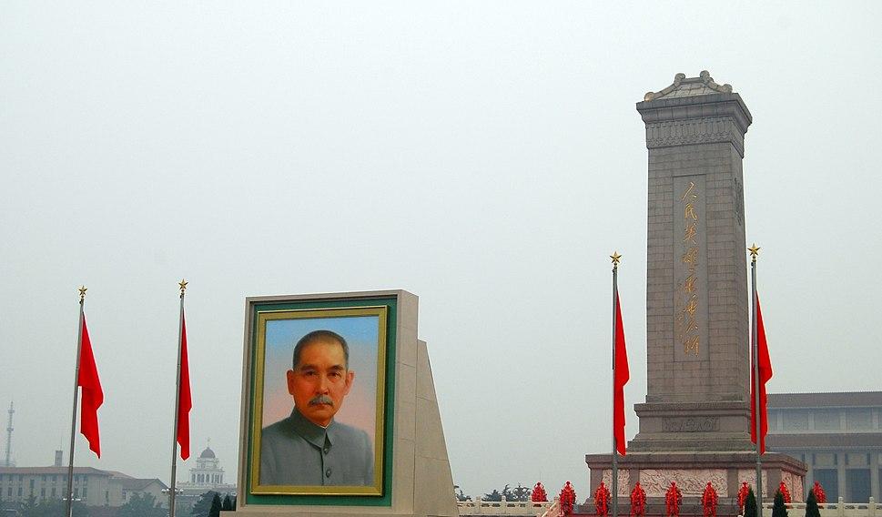 孙中山与人民英雄纪念碑