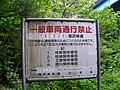 宮沢林道入り口 - panoramio (2).jpg