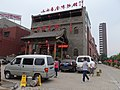 山西麵食博物館 Shanxi Wheaten Food Culture Museum - panoramio.jpg