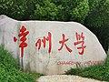常州大学logo.jpg