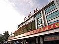 广东省广州市 广州火车站 - panoramio.jpg