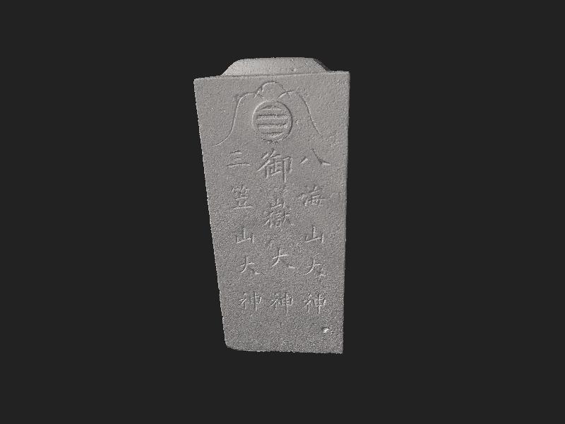 File:御嶽塔(天王社).stl