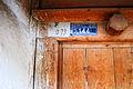 拉卜楞寺僧舍的门牌.jpg